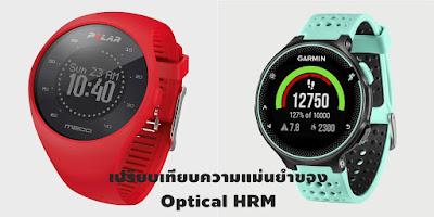 เปรียบเทียบความแม่นยำของ optical hrm FR235 กับ M200