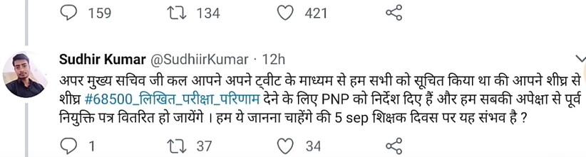 68500 shikshak bharti par Basic Shiksha ke apar mukhay sachiv Dr Prabhat kumar ne Tweet karke diya yah jawaab