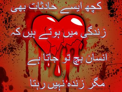 Heart Broken Quotes In Urdu Koch Aise Hadsad Zindagi Me Watch And