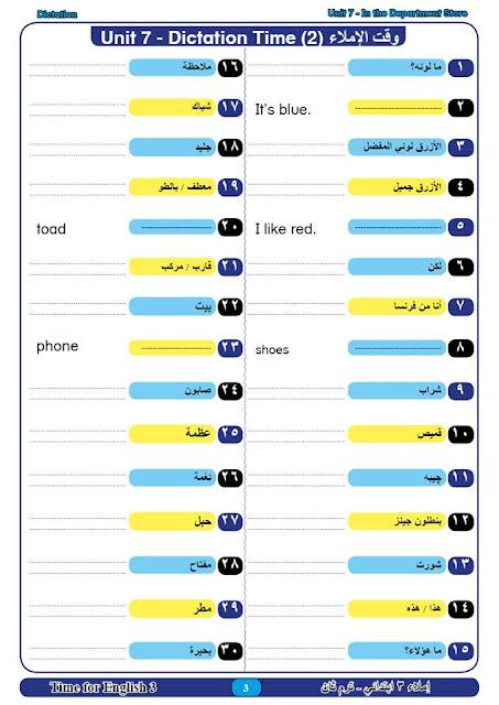 تحميل كراسة اللغة الانجليزية الصف الثالث الابتدائى, كراسة وخط وامتحانات انجليزى لمستر رجب احمد .