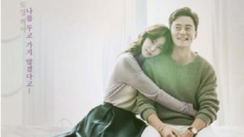 2016年韓劇 結婚契約線上看