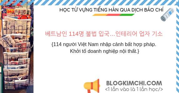 Luyện dịch Hàn - Việt qua báo Hàn | Bài 1
