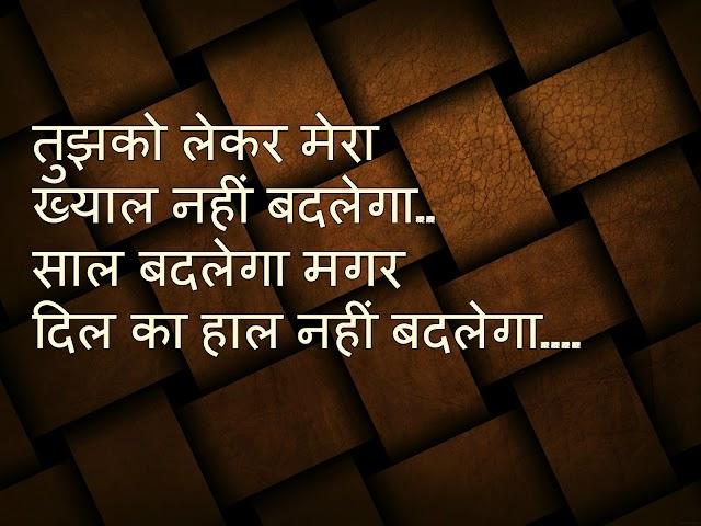 emotional love shayari in hindi for lovers images