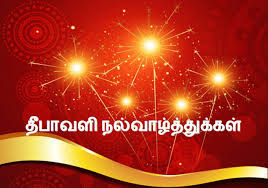Diwali Wishes In Tamil Language