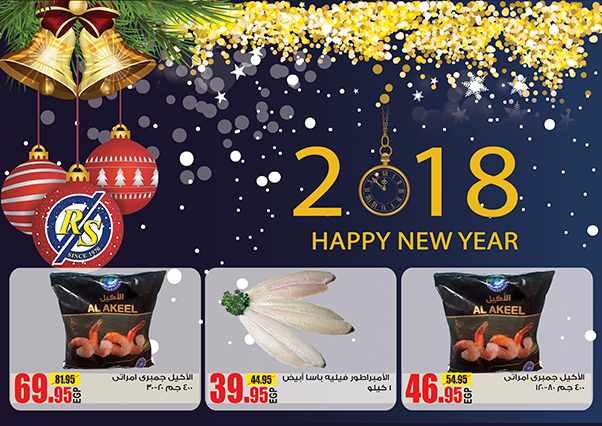 عروض اولاد رجب الجديدة من 25 ديسمبر 2017 حتى 9 يناير 2018