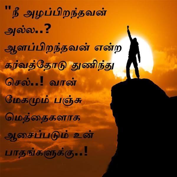 Motivational Kavithai in Tamil