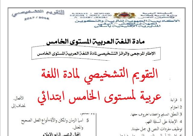 التقويم التشخيصي لمادة اللغة عربية لمستوى الخامس ابتدائي