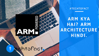 ARM क्या है? Mobile Processor?