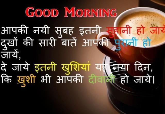 Best Good Morning Love Shayari In Hindi