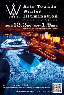 Arts Towada Winter Illumination 2016 poster  平成28年度アーツ・トワダ ウィンターイルミネーション ポスター 十和田市