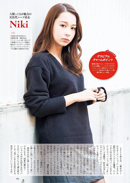 モグラ女子 Mogra Joshi Weekly Playboy 2017 Jan Images