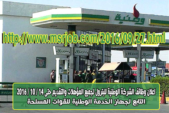 وظائف الوطنية للبترول للقوات المسلحة - اعلان رقم 2 لسنة 2016