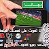 تطبيق خرافي أكثر من 500 قناة فضائية تلفزيونية متنوعة حتى باقة قنوات BeinSport الرياضية العربية المشفرة متوفرة
