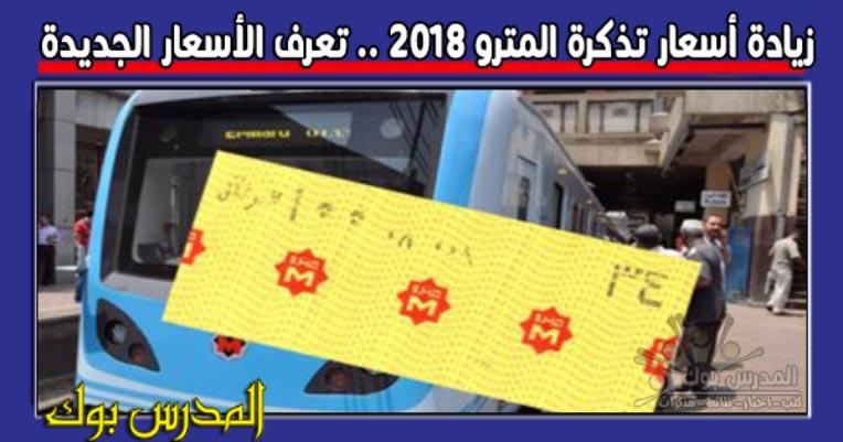 أسعار تذكرة المترو الجديدة 2018 وألوان التذاكر ومعناها والتطبيق من الجمعة