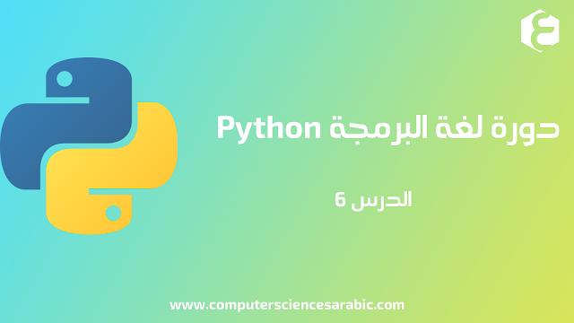 دورة البرمجة بلغة Python الدرس 6 : المتغيرات Variables