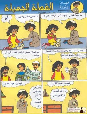 قصص اطفال مصورة قصيرة جدا جدا