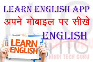 Learn English App