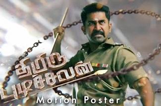 Thimiru Pudichavan – Official Motion Poster | Vijay Antony | Nivetha Pethuraj | Ganesha