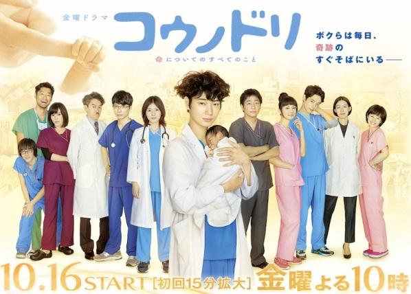 Sinopsis Dr. Storks Season 1 / Kounodori / コウノドリ (2015) - Serial TV Jepang