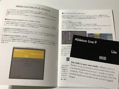 Ableton Live 9 Lite特典カード写真