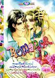 ขายการ์ตูนออนไลน์ Romance เล่ม 310
