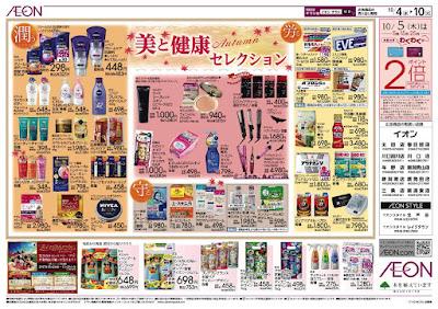 10/04〜10/10 美と健康セレクション