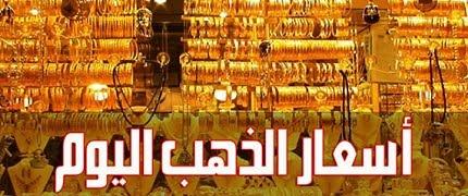 اسعار الذهب,اسعار الذهب اليوم,أسعار الذهب,سعر الذهب,أسعار الذهب اليوم,اسعار الدهب,سعر الذهب اليوم,أسعار الدهب,سعر الجنيه الذهب,اسعار الجنية الذهب,اسعار الذهب بدون مصنعية,الذهب,اسعار الذهب في سوق المال,سعر الدهب في مصر,الذهب اليوم