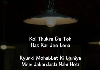 love shayari with image in hindi,sad shayari in hindi with images