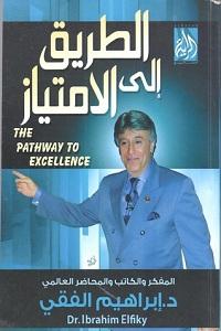 تحميل كتاب الطريق إلى الامتياز pdf - إبراهيم الفقي