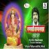 Maza Ganpati Bappa (2016) Adarsh Shinde Songs