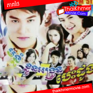 Khmer Avenue Movie Thai Lakorn Bing images