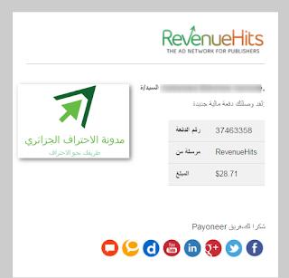 اثبات الدفع من موقع RevenueHits