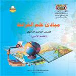 تحميل كتب منهج صف ثالث ثانوي ادبي اليمن Download books third class secondary Yemen pdf %25D9%2585%25D8%25A8%25D8%25A7%25D8%25AF%25D9%2589%25D8%25A1%2B%25D8%25B9%25D9%2584%25D9%2585%2B%25D8%25A7%25D9%2584%25D8%25AE%25D8%25B1%25D8%25A7%25D8%25A6%25D8%25B7