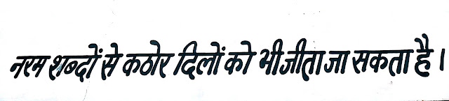 Words-power-In_Hindi