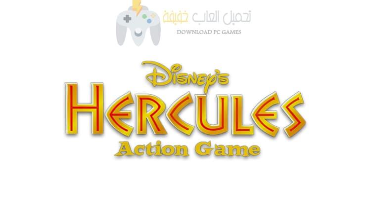 تحميل لعبة هركليز Hercules القديمة للكمبيوتر مضغوطة من ميديا فاير