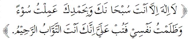 Doa mengakui kesalahan diri sendiri