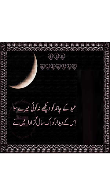 Eid K Chand Ko Daikhy Na Koi,Eid Sad Poetry - Eid Judai Poetry - Urdu Poetry World,apno ke bina eid poetry,eid poetry love,eid poetry latest,eid poetry lyrics,eid poetry image,eid poetry long,eid love poetry in urdu,eid love poetry pics,eid love poetry sms,eid love poetry images,eid love poetry in english,eid poetry mp3,eid poetry sms,eid poetry mohsin naqvi,eid poetry messages,eid poetry mp3 download,eid poetry mirza ghalib,eid poetry maa,