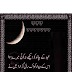 Eid K Chand Ko Daikhy Na Koi,Eid Sad Poetry - Eid Judai Poetry - Urdu Poetry World