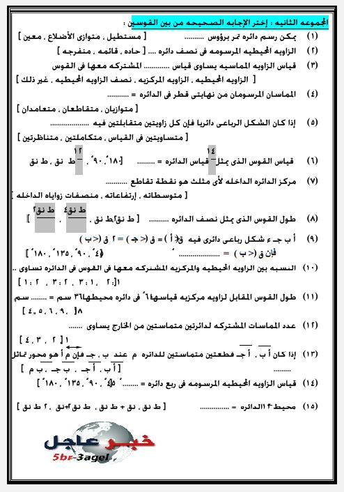 """مراجعة ليلة الامتحان فى مادة الهندسة للصف الثالث الاعدادى """" الفصل الدراسى الثانى 2016 """""""