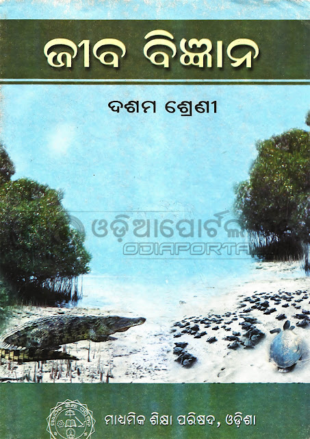 "Download Odisha Class X 2016-17 — Science (SCL) Book ""Jeeba Bigyan"" Free eBook (PDF), odisha class x 10th matric free books download, pdf books of matric odisha students, Jeeba Bigyan free pdf ebook download, 2016-17 academical session odisha class 10 students Life Science (SCL) books free download pdf, board of secondary education, bse odisha books Life Science (SCL)"