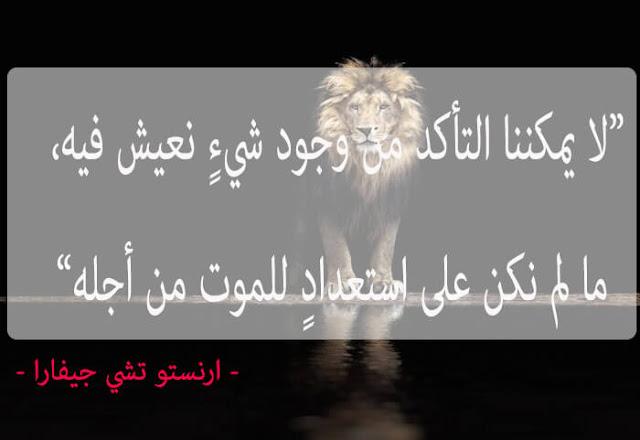 اقتباسا في الشجاعة