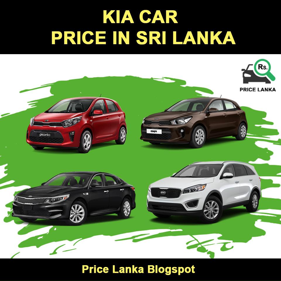 Kia Car Price In Sri Lanka 2019