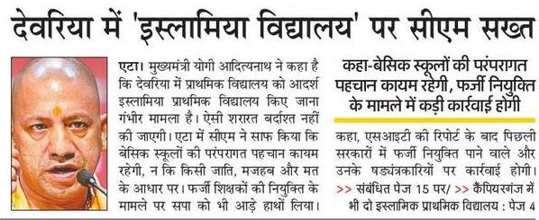 Devariya me Islamiya vidyalay par CM sakht