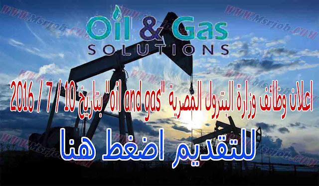 وظائف بترول مصر