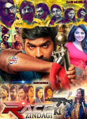 Race Zindagi Ki 2019 Hindi Dubbed Full Movie Download