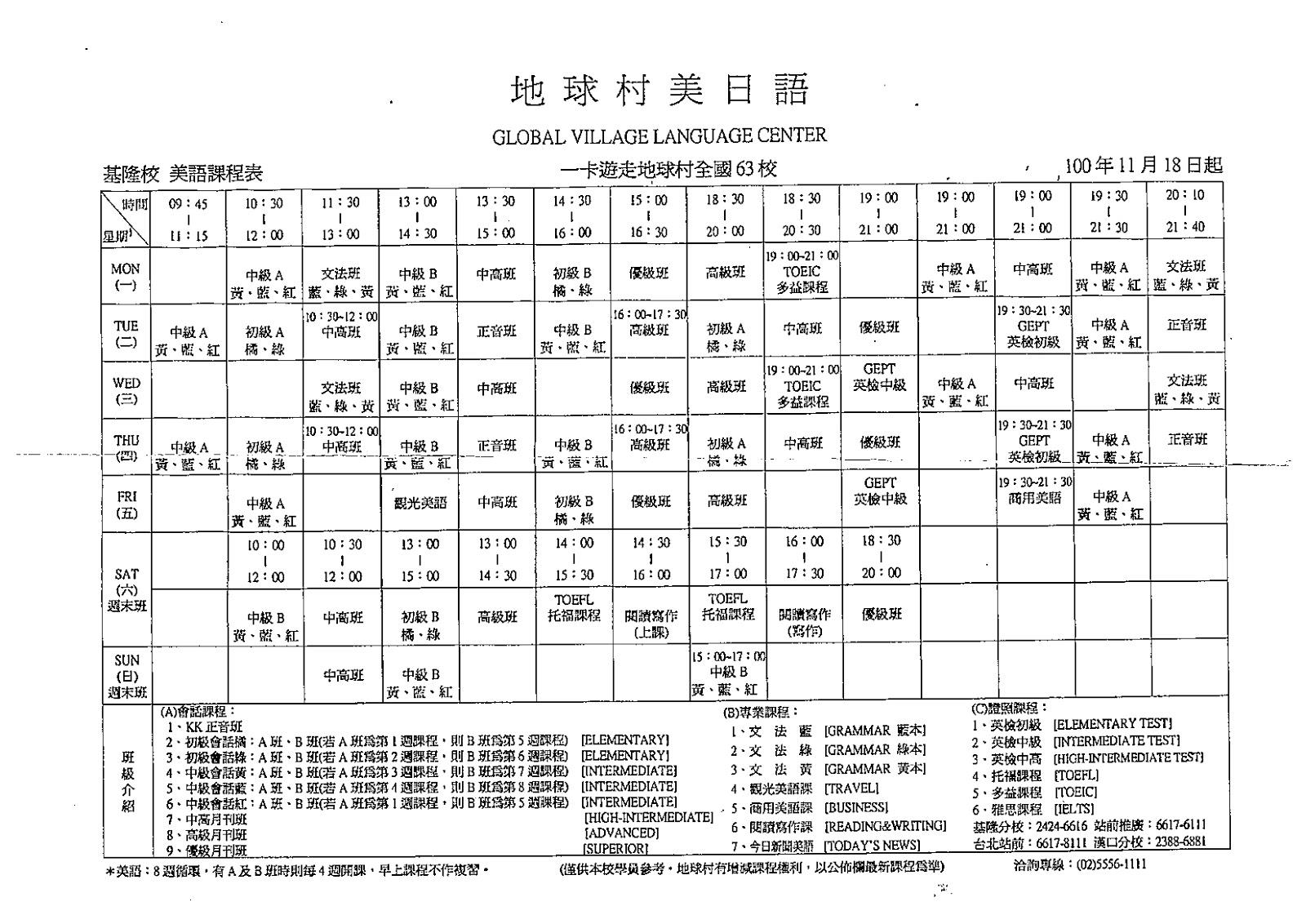 人生七劃: 【地球村美語】北部地區-英語-基隆-課表-2012