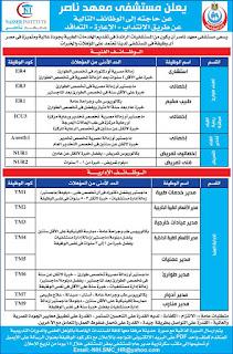 وظائف مستشفى معهد ناصر فى مصر عام 2018