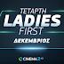Η πιο γυναικεία ζώνη της Cosmote Tv σε περιμένει κάθε Τετάρτη στις 22:00