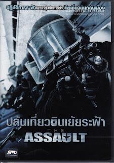 L'assaut ปล้นเที่ยวบินเย้ยระฟ้า