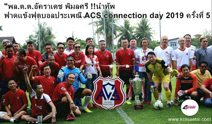 """""""พล.ต.ต.อัคราเดช พิมลศรี !!นำทัพฟาดแข้งฟุตบอลประเพณี ACS connection day 2019 ครั้งที่ 5"""